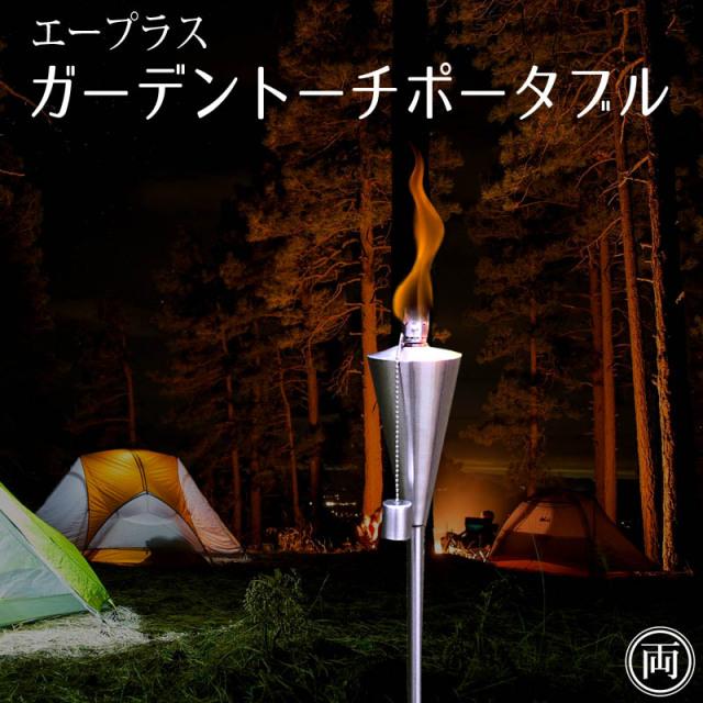 ガーデントーチ ポータブル キャンプやお庭に 炎の揺らめきで 癒しの空間 ランタン エープラス