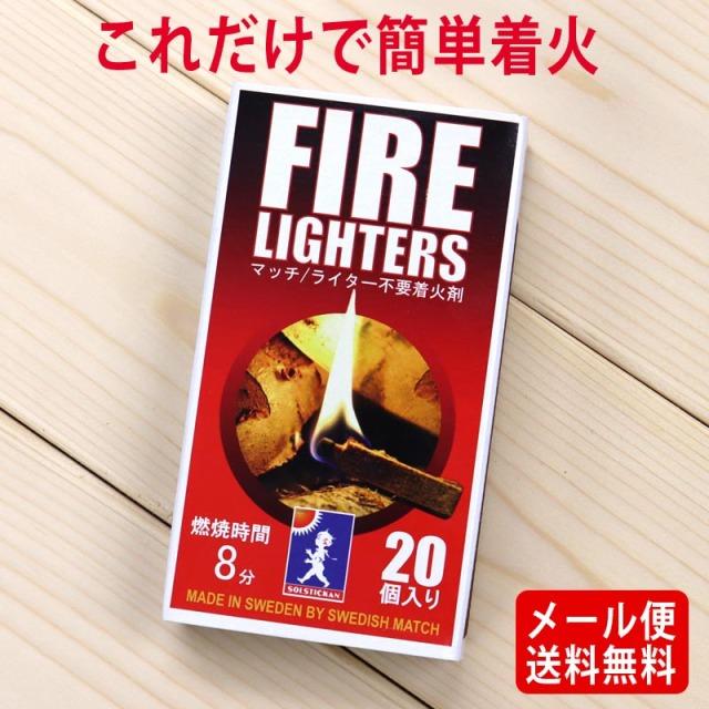 マッチ型 着火剤 ライター不要 FIRE LIGHTERS ファイヤーライターズ 20本入り×1箱 チャッカ 着火材 BBQ 火起こし アウトドア キャンプ 非常用 メール便