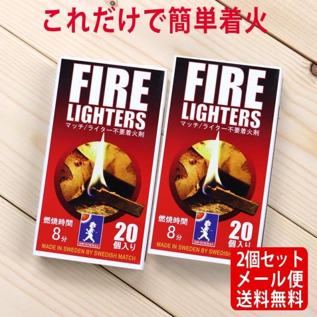 お得な2個セット マッチ型 着火剤 ライター不要 FIRE LIGHTERS ファイヤーライターズ 20本入り×2箱 チャッカ 着火材 BBQ 火起こし アウトドア キャンプ 非常用 メール便