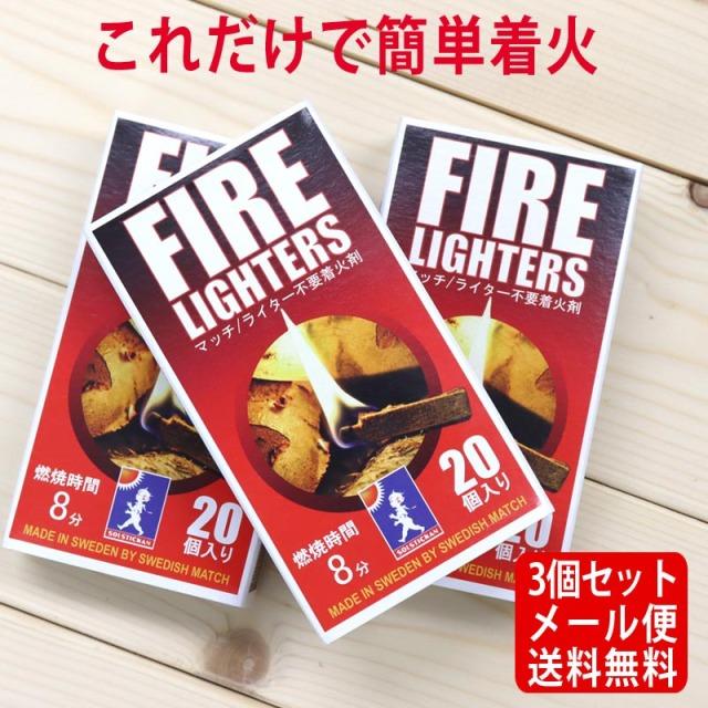 お得な3個セット マッチ型 着火剤 ライター不要 FIRE LIGHTERS ファイヤーライターズ 20本入り×3箱 チャッカ 着火材 BBQ 火起こし アウトドア キャンプ 非常用 メール便