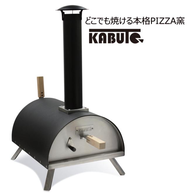 ポータブルピザオーブン KABUTO かぶと カブト 77900 ピザ PIZZA ピザ窯 野外調理 薪窯 チキン 野菜ロースト オーブン料理 アウトドア キャンプ BBQ