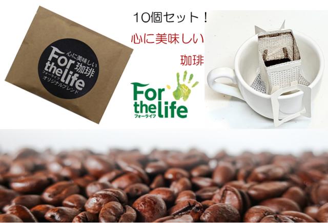葉山珈琲監修 心に美味しい珈琲 フォーライフブレンド ドリップパックコーヒー 1P(10g)10個セット フォーライフコーヒー メール便
