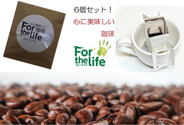 葉山珈琲監修 心に美味しい珈琲 フォーライフブレンド カフェインレス ドリップパックコーヒー 1P(10g)6個セット フォーライフコーヒー メール便