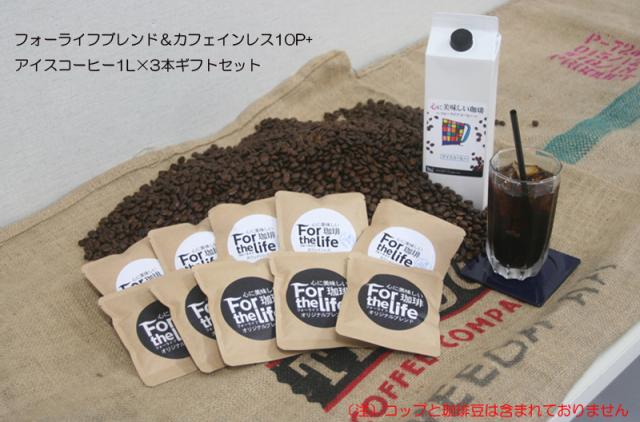 葉山珈琲監修 フォーライフコーヒー アイスコーヒー・ドリップパック詰め合わせ ドリップパックコーヒー 5P&カフェインレス5P アイスコーヒー3本