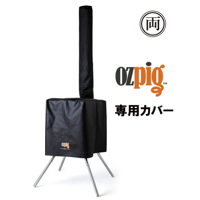 ファイヤーサイド オージピッグ専用カバー 78014