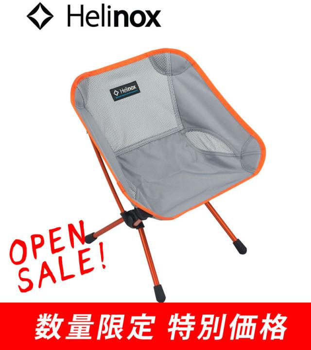 【並行輸入品】 Helinox Chair One Mini ヘリノックス チェアワン ミニ コンパクトチェアの定番 アウトドア キャンプ BBQ ガーデニング 庭 オシャレで座り心地抜群 【数量限定特価】 【無くなり次第終了】
