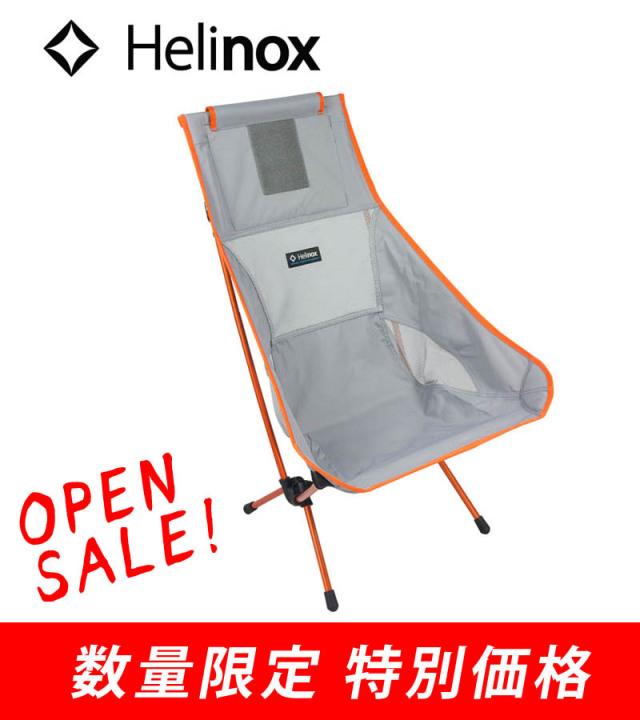 【並行輸入品】 Helinox Chair Two ヘリノックス チェアツー コンパクトチェアの定番 アウトドア キャンプ BBQ ガーデニング 庭 オシャレで座り心地抜群 【数量限定特価】 【無くなり次第終了】