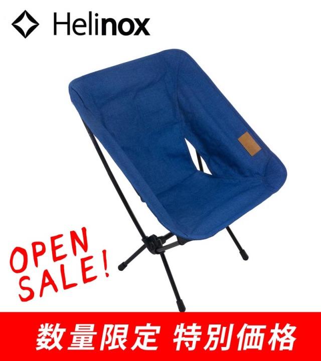 【並行輸入品】Helinox Chair One Home Royal Blue ヘリノックス チェア ワン ホーム ロイヤルブルー コンパクトチェアの定番 アウトドア キャンプ BBQ ガーデニング 庭 オシャレで座り心地抜群 【数量限定特価】 【無くなり次第終了】
