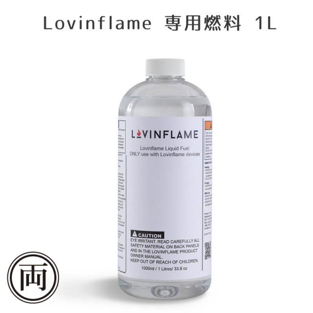 おしゃれなランタン Lovinflame 用専用燃料 1L キャンドルのような炎で癒しのひと時 専用燃料で安全に 臭いも煙も煤もでません。代引き不可