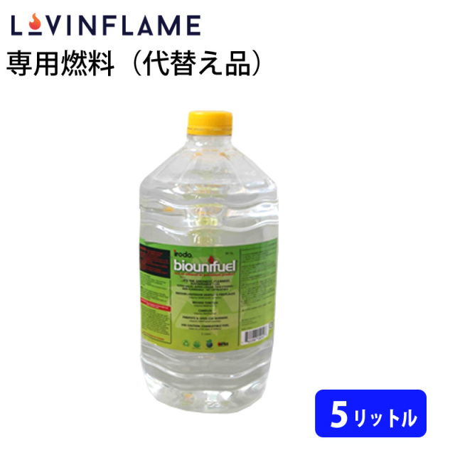おしゃれなランタン Lovinflame 用  燃料 5L キャンドルのような炎で癒しのひと時 専用燃料で安全に 臭いも煙も煤もでません。代引き不可