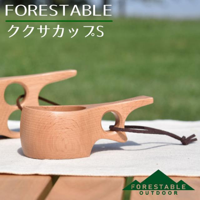 FORESTABLE ククサカップSサイズ マグカップ 30ml 木製 カップ かわいい オシャレ アウトドア キャンプ バーべキュー