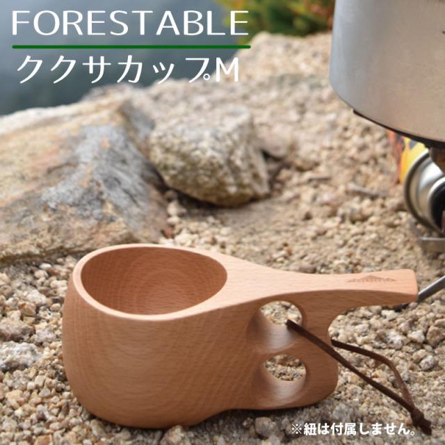 FORESTABLE ククサカップMサイズ マグカップ 100ml 木製 カップ かわいい オシャレ アウトドア キャンプ バーべキュー