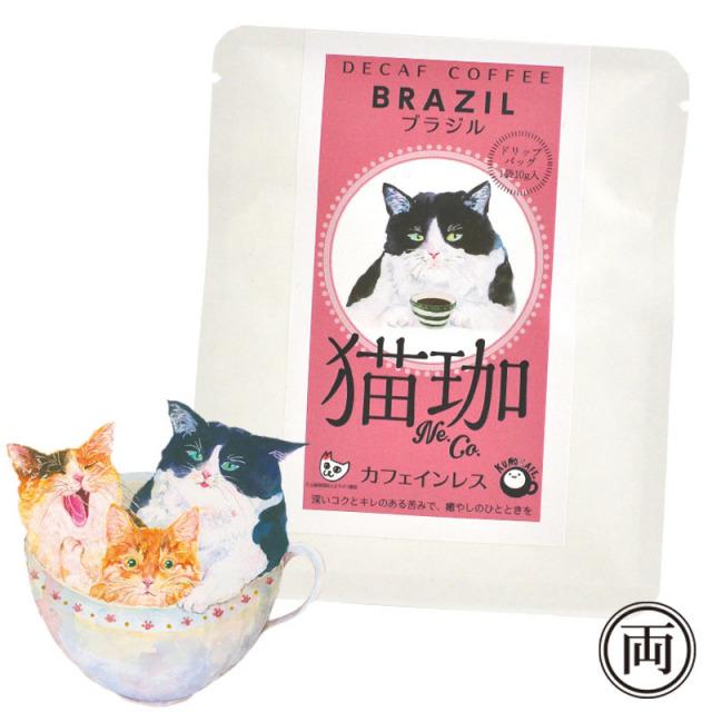 猫珈 ハチワレ ブラジル カフェインレス コーヒー ドリップパック1個 ネコ好きにはたまらない おしゃれで 美味しい ドリップバッグタイプ デカフェ