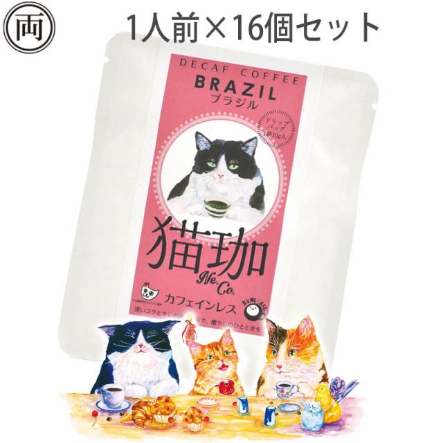 猫珈 ハチワレ ブラジル カフェインレス コーヒー ドリップパック 1人前×16個 ネコ好きにはたまらない おしゃれで 美味しい ドリップバッグタイプ デカフェ
