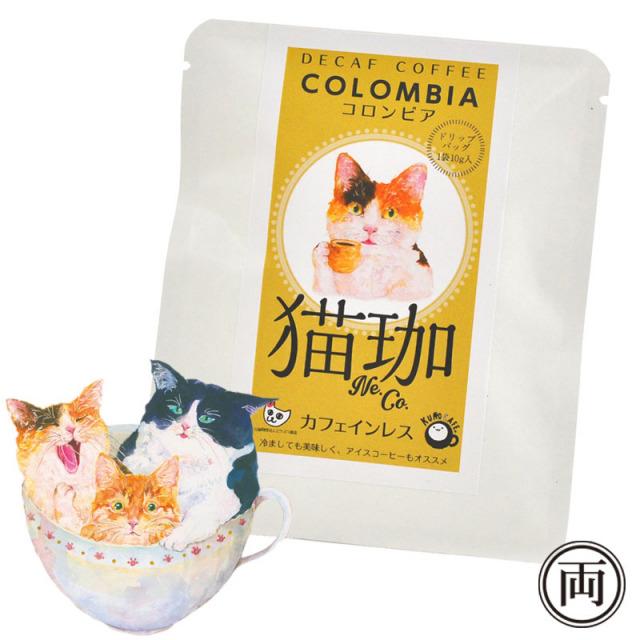 猫珈 三毛猫 コロンビア カフェインレス コーヒー ドリップパック1個 ネコ好きにはたまらない おしゃれで 美味しい ドリップバッグタイプ デカフェ