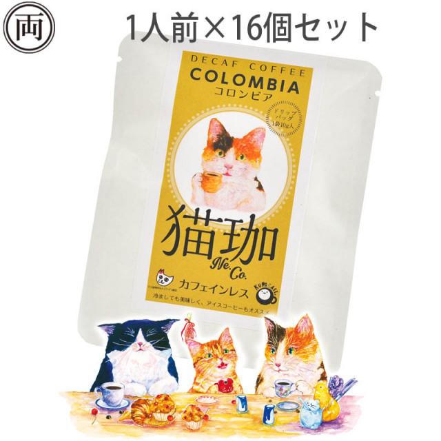 猫珈 三毛猫 コロンビア カフェインレス コーヒー ドリップパック 1人前×16 ネコ好きにはたまらない おしゃれで 美味しい ドリップバッグタイプ デカフェ