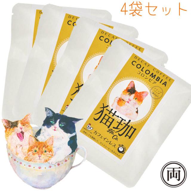 猫珈 三毛猫 コロンビア カフェインレス コーヒー ドリップパック4個セット ネコ好きにはたまらない おしゃれで 美味しい ドリップバッグタイプ デカフェ