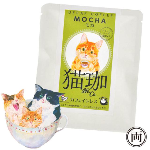 猫珈 茶トラ モカ カフェインレス コーヒー ドリップパック1個 ネコ好きにはたまらない おしゃれで 美味しい ドリップバッグタイプ デカフェ