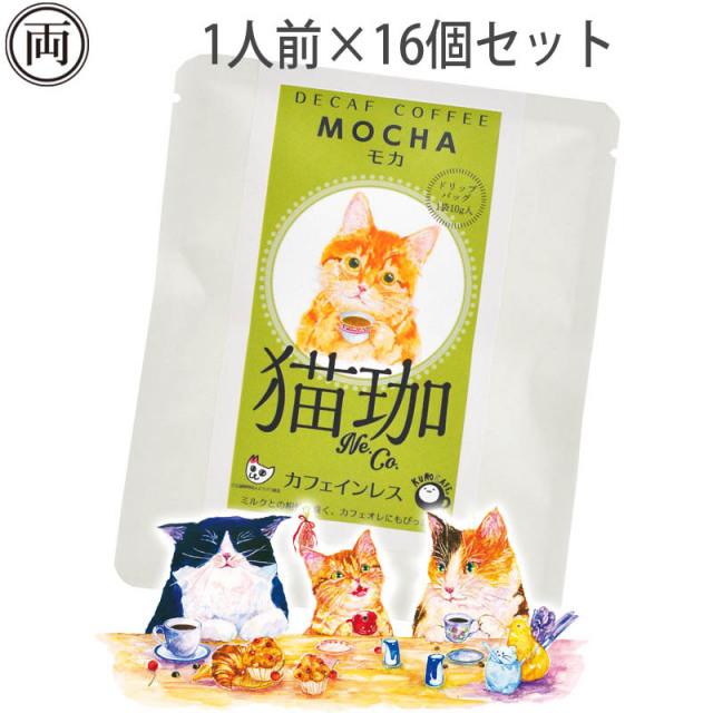 猫珈 茶トラ モカ カフェインレス コーヒー ドリップパック 1人前×16 ネコ好きにはたまらない おしゃれで 美味しい ドリップバッグタイプ デカフェ