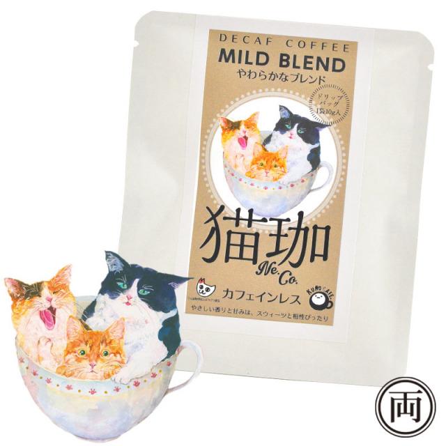 猫珈 やわらかな ブレンド カフェインレス コーヒー ドリップパック1個 ネコ好きにはたまらない おしゃれで 美味しい ドリップバッグタイプ デカフェ