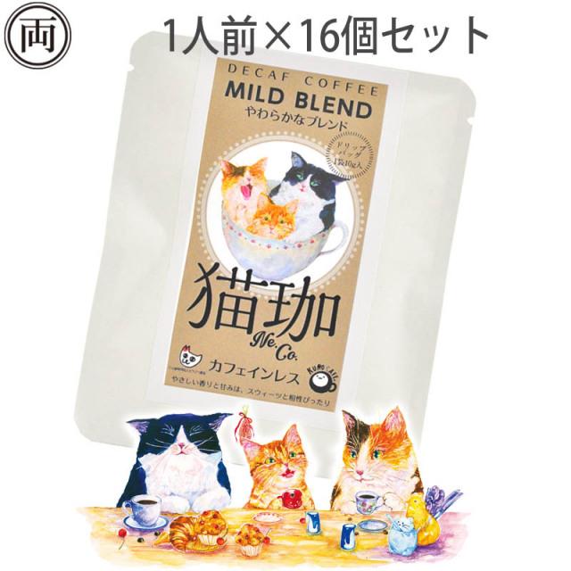 猫珈 やわらかな ブレンド カフェインレス コーヒー ドリップパック1人前×16個セット ネコ好きにはたまらない おしゃれで 美味しい ドリップバッグタイプ デカフェ