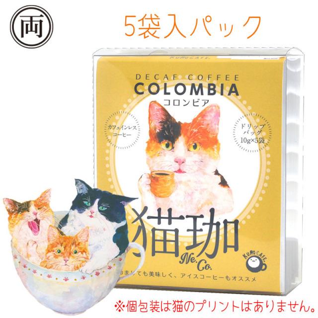 猫珈 三毛猫 コロンビア カフェインレス コーヒー ドリップパック5個入りパック ネコ好きにはたまらない おしゃれで 美味しい ドリップバッグタイプ デカフェ