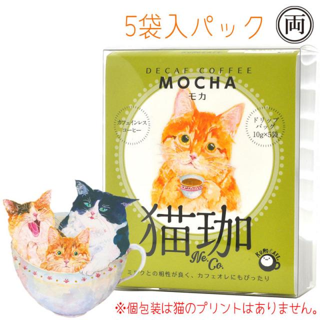 猫珈 茶トラ モカ カフェインレス コーヒー ドリップパック5個入りパック ネコ好きにはたまらない おしゃれで 美味しい ドリップバッグタイプ デカフェ