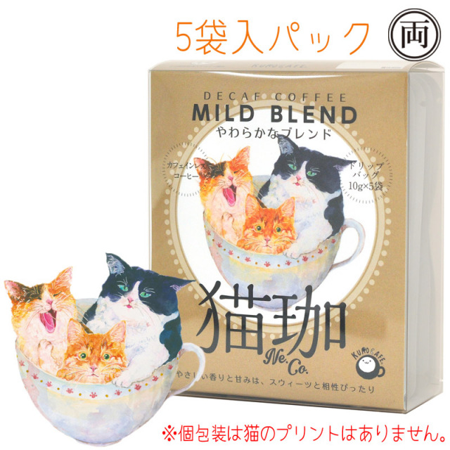 猫珈 やわらかな ブレンド カフェインレス コーヒー ドリップパック5個入りパック ネコ好きにはたまらない おしゃれで 美味しい ドリップバッグタイプ デカフェ