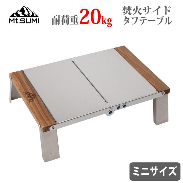 焚き火 サイド タフ テーブル ミニ 耐荷重20kg Mt.SUMI マウントスミ 折り畳み テーブル ソロキャンプ コンパクト 軽量 アウトドア レジャー