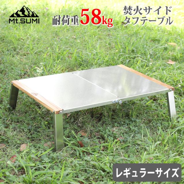 焚き火 サイド タフ テーブル レギュラー サイズ 耐荷重58kg Mt.SUMI マウントスミ 折り畳み テーブル ソロキャンプ コンパクト 軽量 アウトドア レジャー