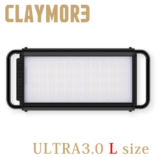 CLAYMORE ULTRA3.0 L クレイモア ウルトラ3.0 Lサイズ LED ランタン ライト アウトドア 非常時 モバイルバッテリー  17400 mAh スマホ 充電