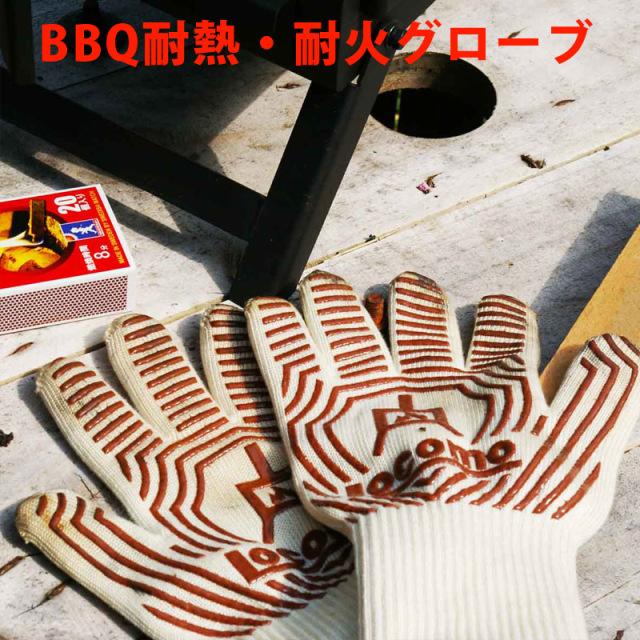 耐熱 耐火 グローブ 500℃に17秒耐える アラミド繊維 革手袋よりもごわごわしないので作業もやりやすくなります メール便送料無料 アウトドア バーベキュー