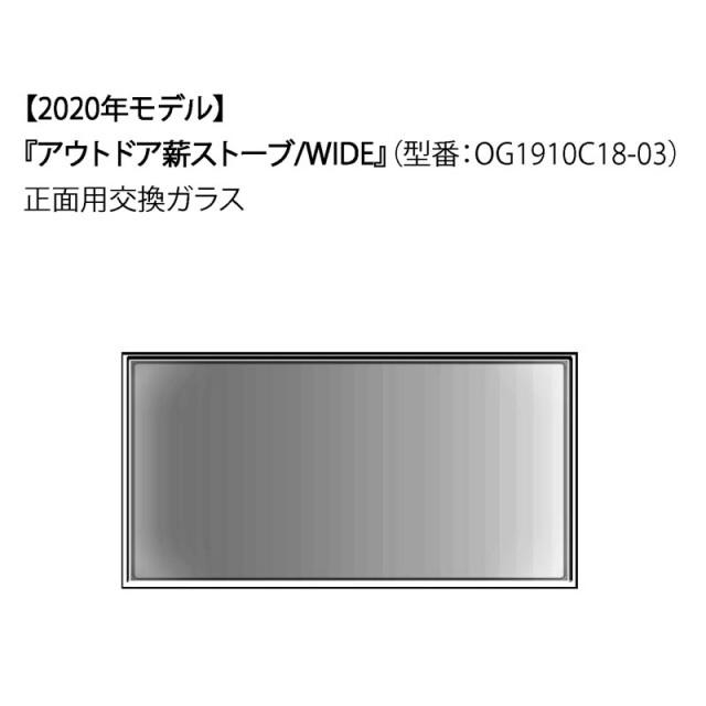 Locomo WIDE ストーブ 2020年モデル用 交換ガラス ( 正面 ) 薪ストーブ用オプション