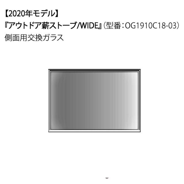 Locomo WIDE ストーブ 2020年モデル用 交換ガラス ( 側面 ) 薪ストーブ用オプション