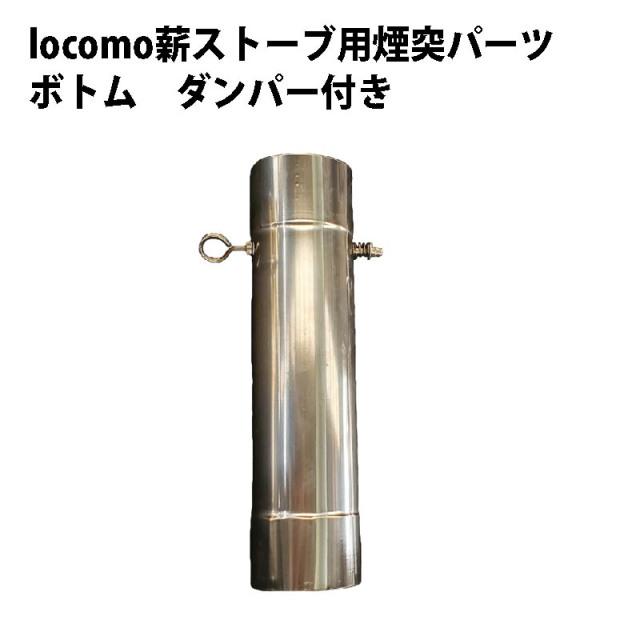 Locomoアウトドア薪ストーブ用 煙突 58φ・80φ / ボトム ( ダンパー 付 )