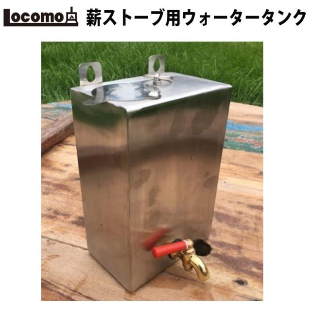locomo アウトドア薪ストーブ用 ウォータータンク 対応機種 ワイド/コンパクト/ロング/オーブン キャンプ 料理 クッキング 屋外 暖房 代引き不可
