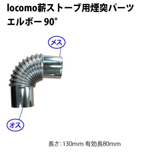 Locomoアウトドア薪ストーブ用 煙突 58φ・80φ エルボ90度 ストーブパーツ