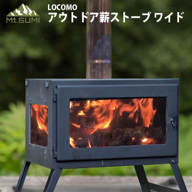 【2021年 2月入荷予定 予約受付中】locomo アウトドア薪ストーブ ワイドタイプ コンパクトながら二次燃焼構造でクリーンに 40cmの薪が使用可能ながら持ち運びも簡単 キャンプ 料理 クッキング 屋外 暖房 代引き不可