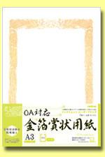 オキナ OA対応金箔賞状用紙 横書きA4