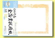 オキナ OA対応金箔賞状用紙 縦書きA3