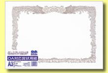 オキナ OA対応賞状用紙 縦書きハガキサイズ