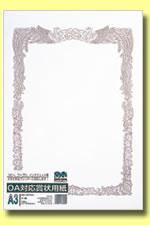 オキナ OA対応賞状用紙 横書きハガキサイズ