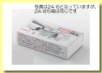 ノーヴァス 中綴じステープラー用針 NOVUS 24/8