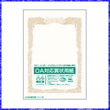 プリンタで印刷できる賞状用紙