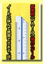 ポスト商会 シートサンスケ 30cm
