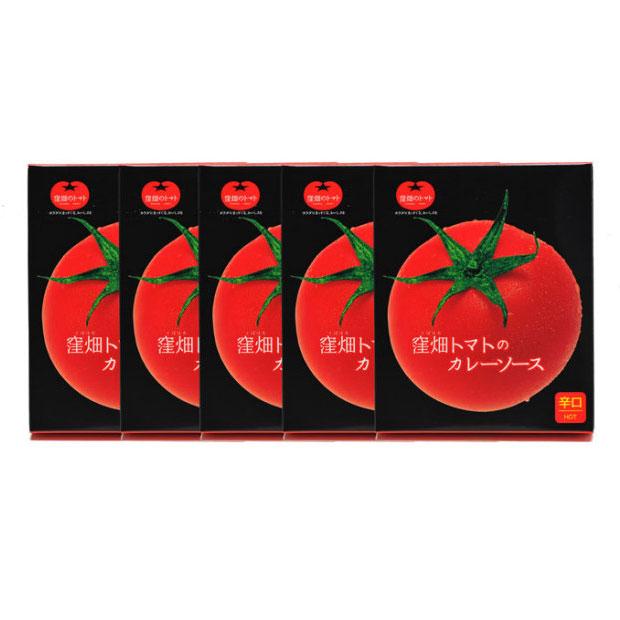 【通販限定】窪畑トマトのカレーソースセット(辛口5個)