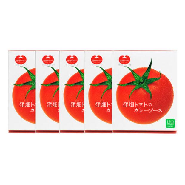 【通販限定】窪畑トマトのカレーソースセット(甘口5個)