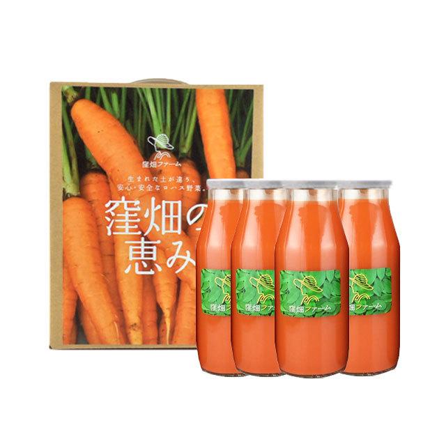 【新商品】有機栽培の越冬人参をまるごとギュッと搾りました。飲んで納得!お試しセット[160ml]×4本