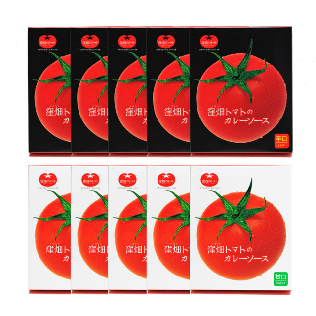 【通販限定】窪畑トマトのカレーソースセット(辛口5個 / 甘口5個)