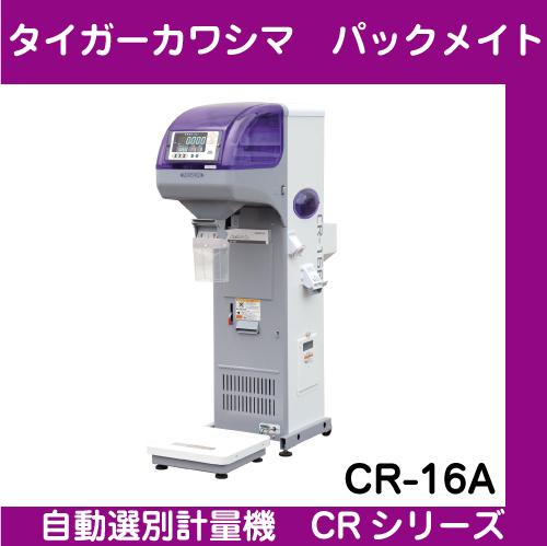 【タイガーカワシマ】 自動選別計量機 パックメイト CR-16A
